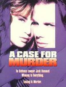Дело об убийстве
