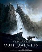 "Постер из фильма ""Обливион"" - 1"