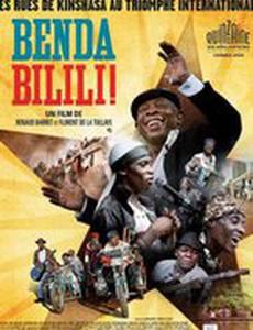 Бенда Билили!