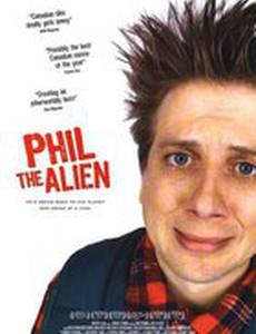 Фил инопланетянин