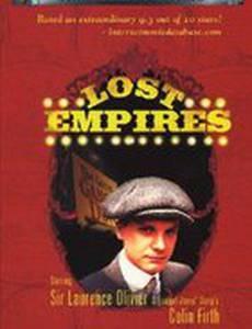 Утраченные империи (мини-сериал)