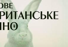 Британское кино в Украине: невиданный Хичкок и трансвестит-официант