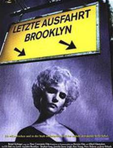 Последний поворот на Бруклин