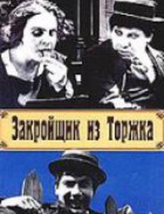 Закройщик из Торжка