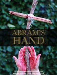 Abram's Hand