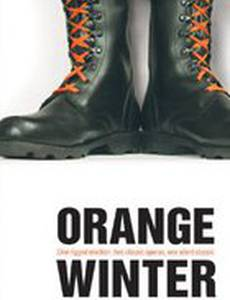 Оранжевая зима
