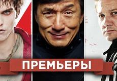Обзор премьер четверга 31 января 2013 года