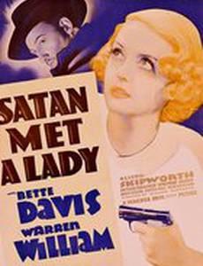 Сатана встречает леди