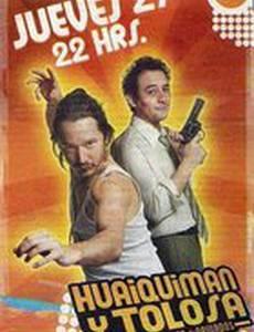Huaiquimán y Tolosa (мини-сериал)