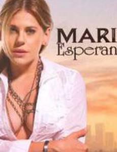 Мария Эсперанса