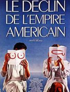 Закат американской империи