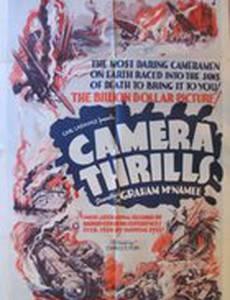 Camera Thrills
