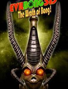 Зло Бонге 3D: Гнев Бонга