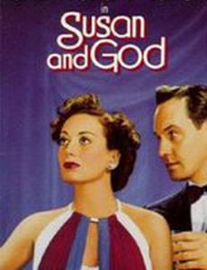 Сьюзен и бог