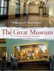 Большой музей