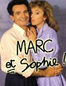 Марк и Софи