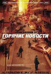 Постер Горячие новости