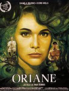 Ориана