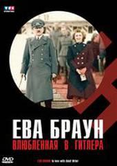 Ева Браун: Влюбленная в Гитлера