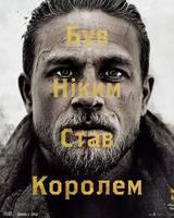 "Постер из фильма ""Меч короля Артура (Король Артур: Начало легенды)"" - 3"