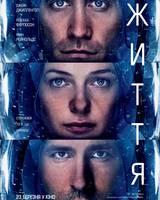"""Постер из фильма """"Живое (Жизнь)"""" - 3"""