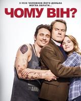 """Постер из фильма """"Почему он?"""" - 1"""