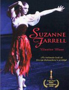 Сюзанн Фаррелл: Уклончивая муза