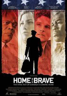 Дом храбрых