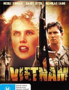 Вьетнам, до востребования (мини-сериал)