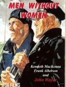 Мужчины без женщин