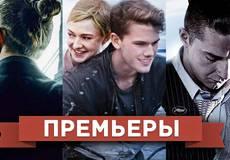 Обзор премьер четверга 13 декабря 2012 года