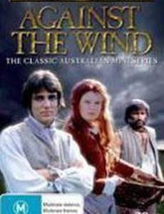 Against the Wind (мини-сериал)