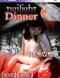 Сумрачный ужин