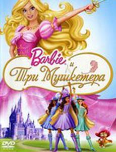Барби и три мушкетера (видео)