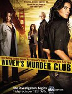 Женский клуб расследований убийств