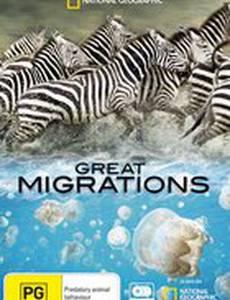 Великие миграции (мини-сериал)