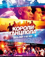 "Постер из фильма ""Битва года"" - 2"