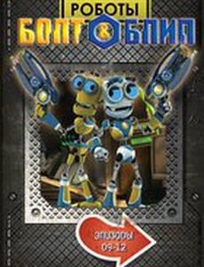 Роботы Болт и Блип