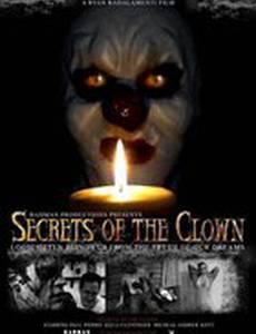 Секреты клоуна