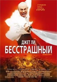 Постер Бесстрашный