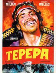 Тепепа