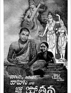 Bhakta Potana