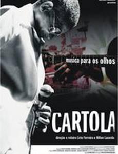 Картола: Музыка для глаз (видео)