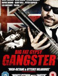 Большой жирный бандит-цыган (видео)