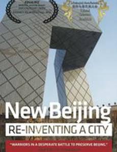Новый Пекин: Великая перестройка