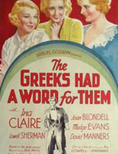У греков есть слово для них