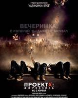 """Постер из фильма """"Проект Х: Ночь без родителей"""" - 7"""