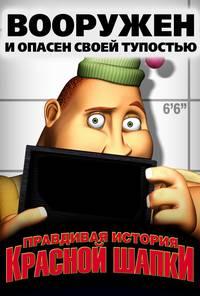 Постер Правдивая история Красной Шапки