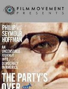 Последняя вечеринка 2000