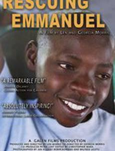 Спасая Эммануэль